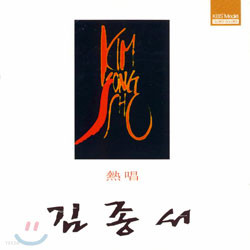 熱唱 (열창) : 김종서
