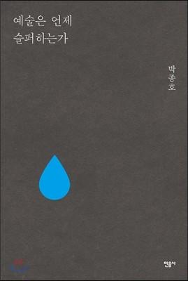 예술은 언제 슬퍼하는가