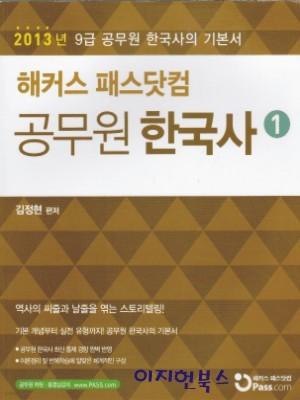 2013 해커스 패스닷컴 공무원 한국사 (1+2+문제편/전3권)