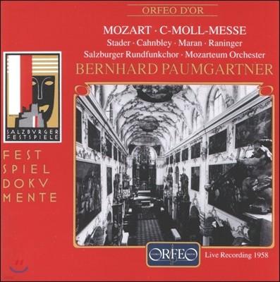 Bernhard Paumgartner / Maria Stader 모차르트: 미사 C단조 (Mozart: Messe in C minor K.247 'Grosse Messe') 마리아 슈타더, 모차르테움 오케스트라, 베른하르트 파움가르트너