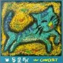 동물원 - In Concert