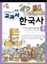사건과 연표로 보는 만화 교과서 한국사 1