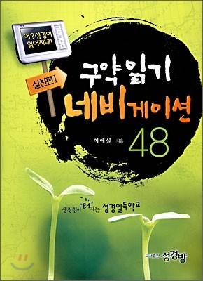 구약읽기 네비게이션 48