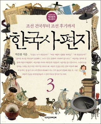 한국사 편지 3
