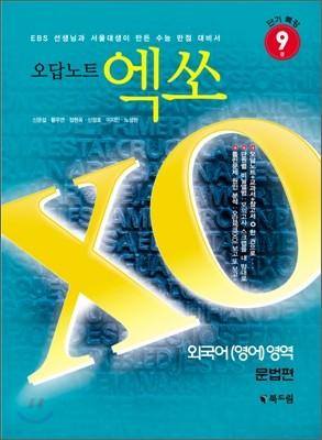 오답노트 엑쏘 XO 외국어(영어)영역 문법편 (2009년)