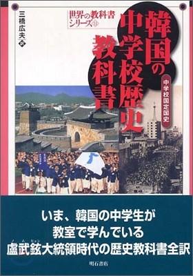 韓國の中學校歷史敎科書 中學校國定國史
