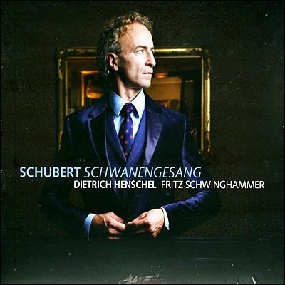 슈베르트 : 백조의 노래 - 디트리히 헨셸