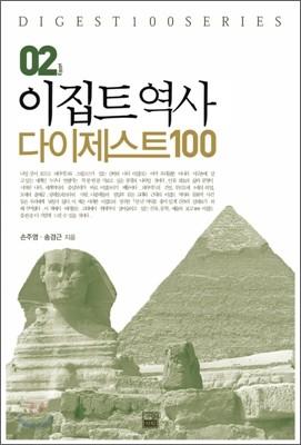 이집트 역사 다이제스트 100