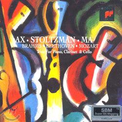 Brahms / Beethoven / Mozart : Trios For Piano, Clarinet & Cello : AxㆍStoltzmanㆍMa