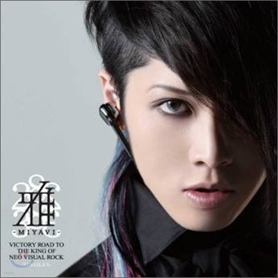 Miyavi (미야비) - Victory Road To The King Of Neo Visual Rock -Singles- (베스트 앨범)