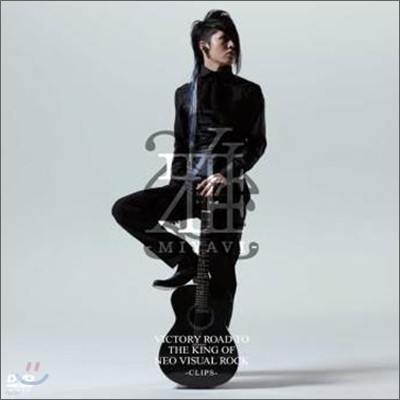 Miyavi (미야비) - Victory Road To The King Of Neo Visual Rock -Clips-