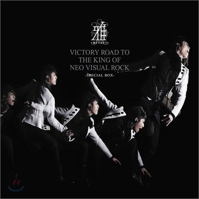 Miyavi (미야비) - Victory Road To The King Of Neo Visual Rock -Special Box-