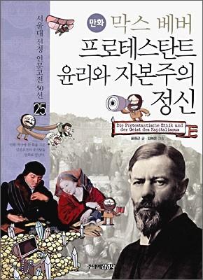 만화 막스 베버 프로테스탄트 윤리와 자본주의 정신