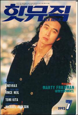 핫뮤직(HOT MUSIC) 1993년 07월호
