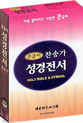 큰글씨 성경전서 찬송가(얇은46H72H)(합본,색인,가죽,지퍼)(13.5*20.3)(자색)