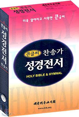 큰글씨 성경전서 찬송가(얇은46H72H)(합본,색인,가죽,지퍼)(13.5*20.3)(청색)