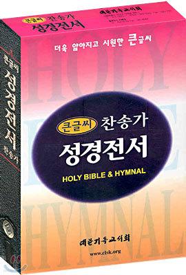 큰글씨 성경전서 찬송가(얇은46H72H)(합본,색인,가죽,지퍼)(13.5*20.3)(검정색)