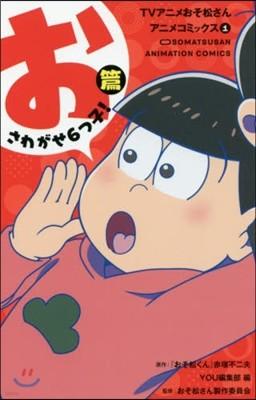 TVアニメおそ松さんアニメコミックス 1