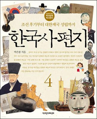한국사 편지 4