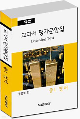 교과서 평가문항집 중1 영어 테이프 (장영희)