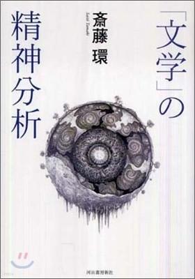 「文學」の精神分析