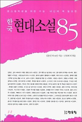 한국 현대소설 85