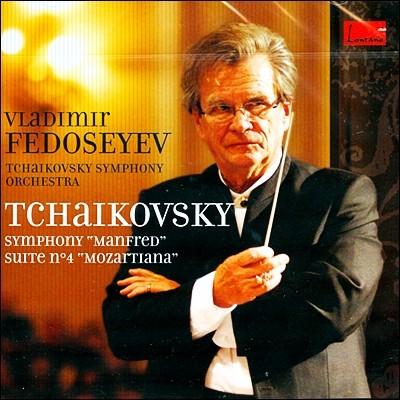 차이코프스키 : 만프레드 교향곡 - 페도세예프