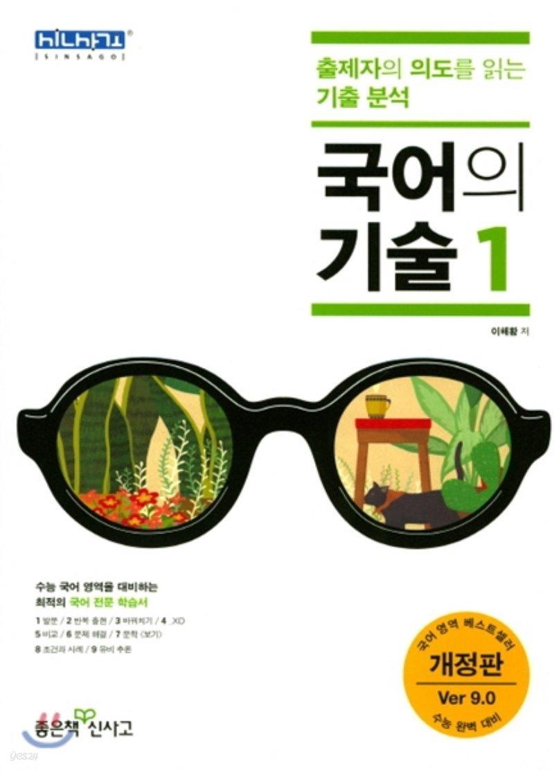 국어의 기술 1 (2018년용)