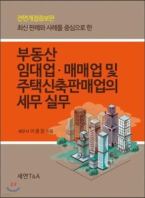 [중고] 부동산 임대업 매매업 및 주택신축판매업의 세무 실무