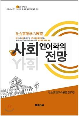 사회언어학의 전망
