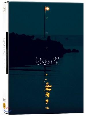 환상의 빛 (1Disc)