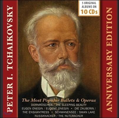 차이코프스키: 3대 발레와 오페라 - 오리지널 앨범 컬렉션 (Tchaikovsky Anniversary Edition - The Most Popular Ballets & Operas)