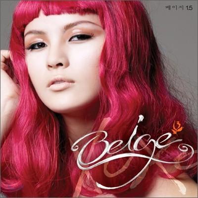 베이지 (Beige) 1.5집 - XOXO