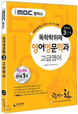 iMBC 캠퍼스 영어영문학과 3단계 고급영어 독학학위제 (독학사)