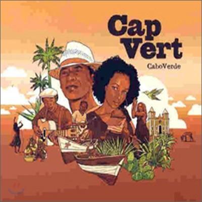 Cap Vert (Cabo Verde)