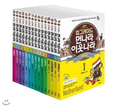 [문화상품권5천원증정] 업그레이드 먼나라 이웃나라 1~15권 세트 (전 15권)