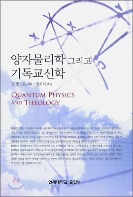 양자물리학 그리고 기독교신학