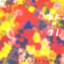 예수전도단 CCM 1집 - The Fragrance (향기)