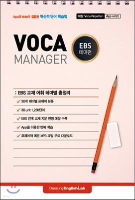 VOCA MANAGER 보카 매니저 EBS 테마편