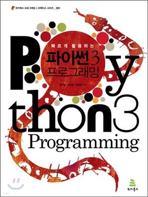 빠르게 활용하는 Python 파이썬 3 프로그래밍