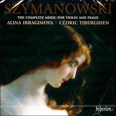 Alina Ibragimova 시마노프스키: 바이올린과 피아노를 위한 작품집 - 알리나 이브라기모바 (Karol Szymanowski: The Complete Music for Violin & Piano)