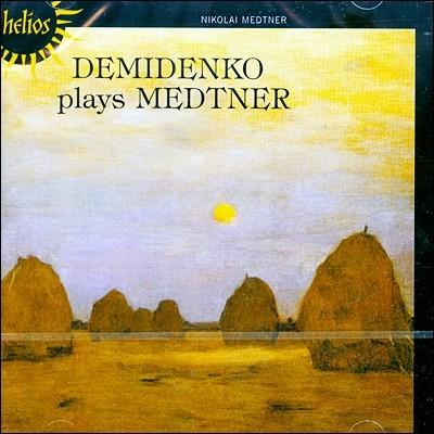 데미덴코가 연주하는 메트너