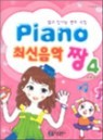 Piano 최신음악 짱 4