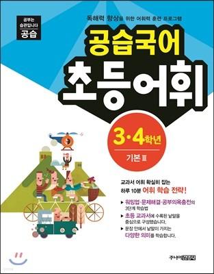 공습국어 초등어휘 3·4학년 기본 3
