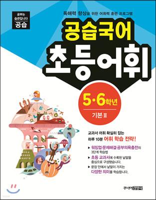 공습국어 어휘력 5·6 학년 기본3
