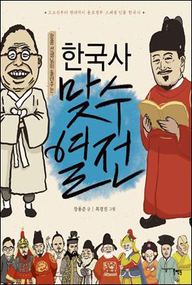 장콩 선생님이 들려주는 한국사 맞수열전