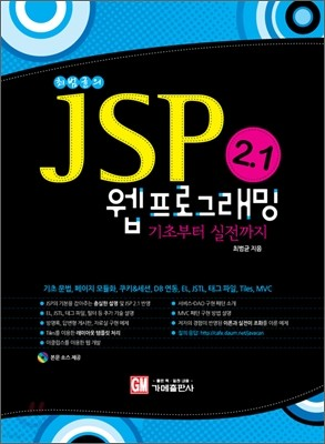 JSP 2.1 웹 프로그래밍 기초부터 실전까지