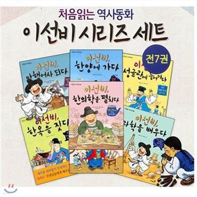 처음읽는 역사동화 이선비 시리즈 세트 (전7권)