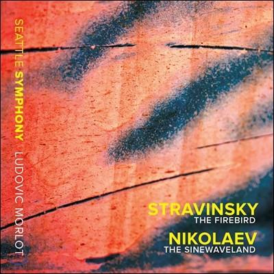 Ludovic Morlot 스트라빈스키: 불새 / 니콜라예프: 사인파 랜드 (Stravinsky: The Firebird / Nikolaev: The Sinewaveland) 뤼도빅 모를로, 시애틀 교향악단