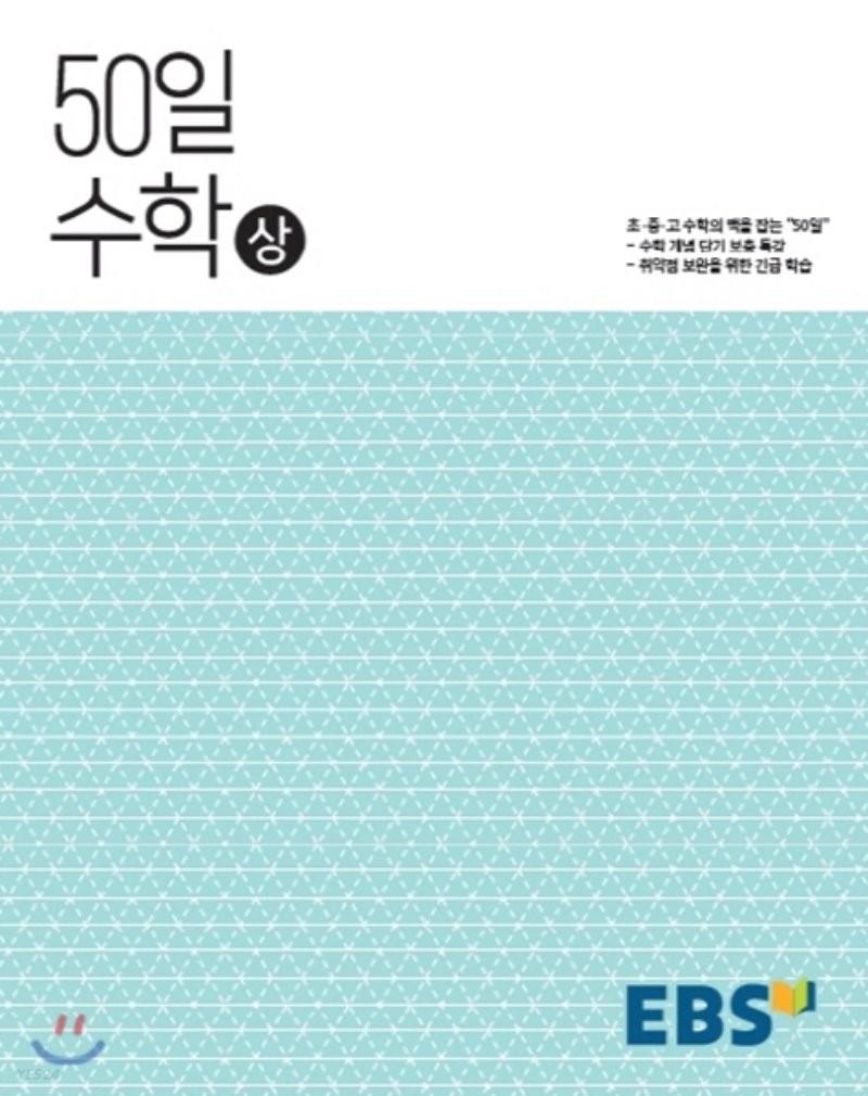 EBS 고교 50일 수학 (상) (2020년용)